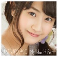 900【アルバム】麻生夏子/My Starlit Point 初回限定盤