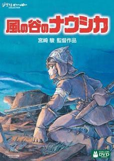 【DVD】映画 風の谷のナウシカ