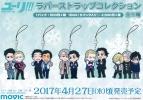 【グッズ-ストラップ】ユーリ!!! on ICE ラバーストラップコレクション(ペア)