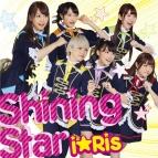 【主題歌】TV プリパラ OP「Shining Star」/i☆Ris 通常盤