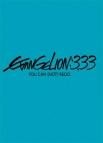 【DVD】ヱヴァンゲリヲン新劇場版:Q EVANGELION:3.33 YOU CAN (NOT) REDO.
