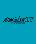 【Blu-ray】ヱヴァンゲリヲン新劇場版:Q EVANGELION:3.33 YOU CAN (NOT) REDO.