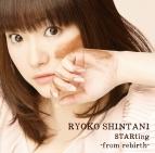 【マキシシングル】新谷良子/STARting -from rebirth- DVD付