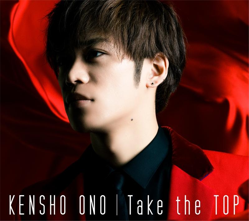 【アルバム】小野賢章/Take the TOP 豪華盤