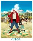 【Blu-ray】映画 バケモノの子 スタンダード・エディション