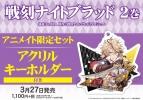 【コミック】戦刻ナイトブラッド(2) アニメイト限定セット【アクリルキーホルダー付き】