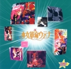 【アルバム】スタまにシリーズ:少女革命ウテナ