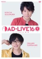 900【DVD】舞台 AD-LIVE 2016 第1巻 鈴村健一x寺島拓篤 アニメイト限定版