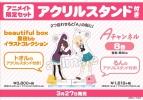 【コミック】beautiful box 黒田bbイラストコレクション アニメイト限定セット【アクリルスタンド付き】