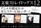 【コミック】文豪ストレイドッグス(12) アニメイト限定セット【卓上スクールカレンダー付き】
