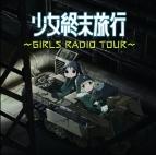 【DJCD】ラジオCD 少女終末旅行~GIRLS RADIO TOUR~