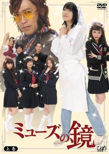 900【DVD】TV ミューズの鏡 上巻 DVD-BOX 通常版