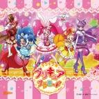 【主題歌】TV キラキラ☆プリキュアアラモード 主題歌 通常盤