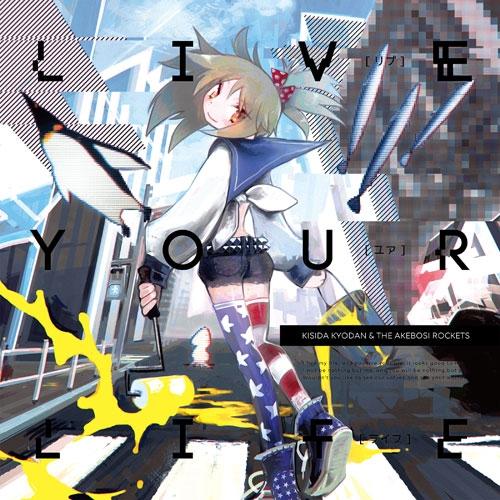 【アルバム】岸田教団&THE明星ロケッツ/LIVE YOUR LIFE 通常盤