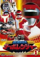 900【DVD】TV スーパー戦隊シリーズ 高速戦隊ターボレンジャー VOL.1