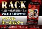 【コミック】RACK-13係の残酷器械-(9) アニメイト限定セット【アクリルキーホルダー付き】