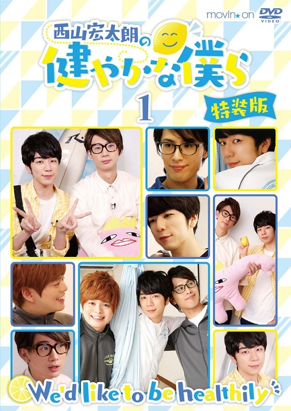 【DVD】TV 西山宏太朗の健やかな僕ら 1 特装版