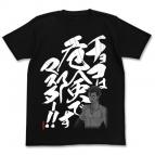 【グッズ-Tシャツ】Fate/Grand Order チョコは危険ですマスター!!Tシャツ/BLACK-L