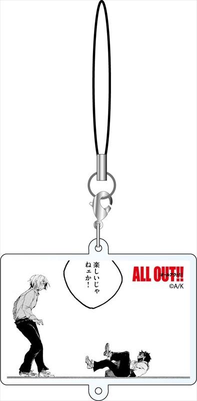 ALL OUT!! セリフストラップ 祇園健次B