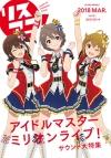 【ムック】リスアニ!Vol.32.1「アイドルマスター」音楽大全 永久保存版V