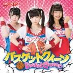 【マキシシングル】エラバレシ/バスケットクィーン 通常盤D