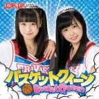 【マキシシングル】エラバレシ/バスケットクィーン 通常盤C
