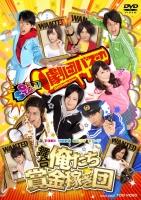 900【DVD】舞台 俺たち賞金稼ぎ団