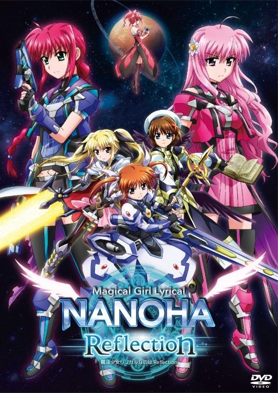 【DVD】劇場版 魔法少女リリカルなのはReflection 通常版