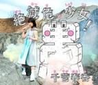 【主題歌】OVA 絶滅危愚少女 Amazing Twins OP「絶滅危愚少女!」/千菅春香