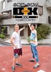 【DVD】小野坂・小西のO+K ~ふたり屋根の下~
