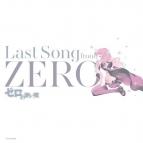 【アルバム】ゼロの使い魔 ~Last Song from ZERO~