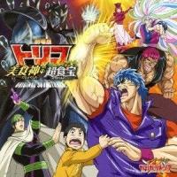 900【サウンドトラック】劇場版 トリコ 美食神の超食宝 オリジナルサウンドトラック