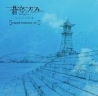 【サウンドトラック】TV 蒼穹のファフナーEXODUS オリジナルサウンドトラック vol.1