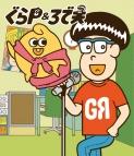 【Blu-ray】GRANRODEO ショートアニメ ぐらP&ろで夫 通常版