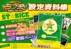 【グッズ-設定資料集】ラブ米 -WE LOVE RICE-  舞台 「Endless rice riot/ST☆RICE」 設定資料集