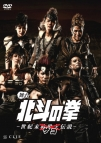 【DVD】舞台 北斗の拳-世紀末ザコ伝説-