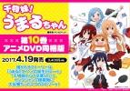 【コミック】干物妹!うまるちゃん(10) アニメDVD同梱版