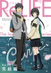 【DVD】ReLIFE 完結編 完全生産限定版