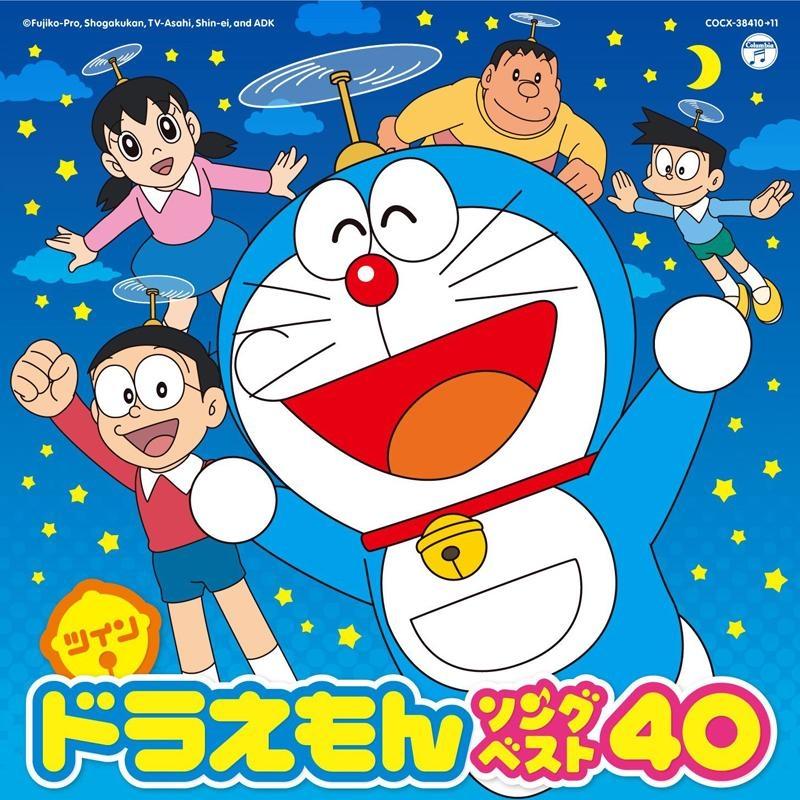 【アルバム】ツイン☆ドラえもん ソングベスト40