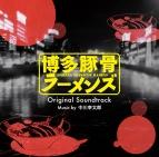 【サウンドトラック】TV 博多豚骨ラーメンズ オリジナル・サウンドトラック