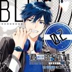 【ドラマCD】君恋シグナル BLUE×青山和恭 (CV.佐藤拓也)