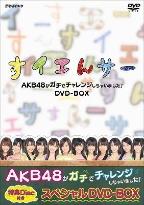 900【DVD】TV すイエんサー AKB48がガチでチャレンジしちゃいました! DVD-BOX