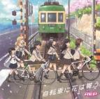 【主題歌】TV 南鎌倉高校女子自転車部 OP「自転車に花は舞う」/A応P アニメジャケット盤