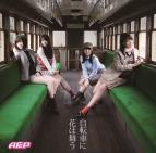 【主題歌】TV 南鎌倉高校女子自転車部 OP「自転車に花は舞う」/A応P アーティストジャケット盤