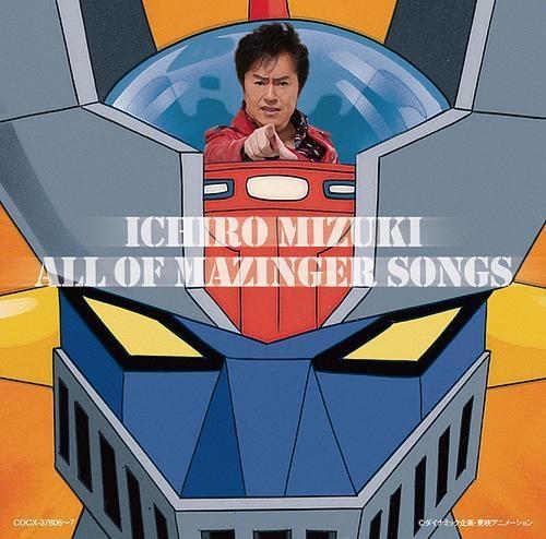 【アルバム】マジンガーZ 40周年記念 水木一郎 ALL OF MAZINGER SONGS