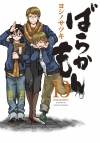 【コミック】ばらかもん(13)