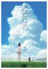【DVD】TV 彼女と彼女の猫 -Everything Flows- 完全版