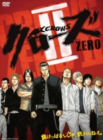 アニメイトオンラインショップ900【DVD】映画実写版 クローズZERO2プレミアム