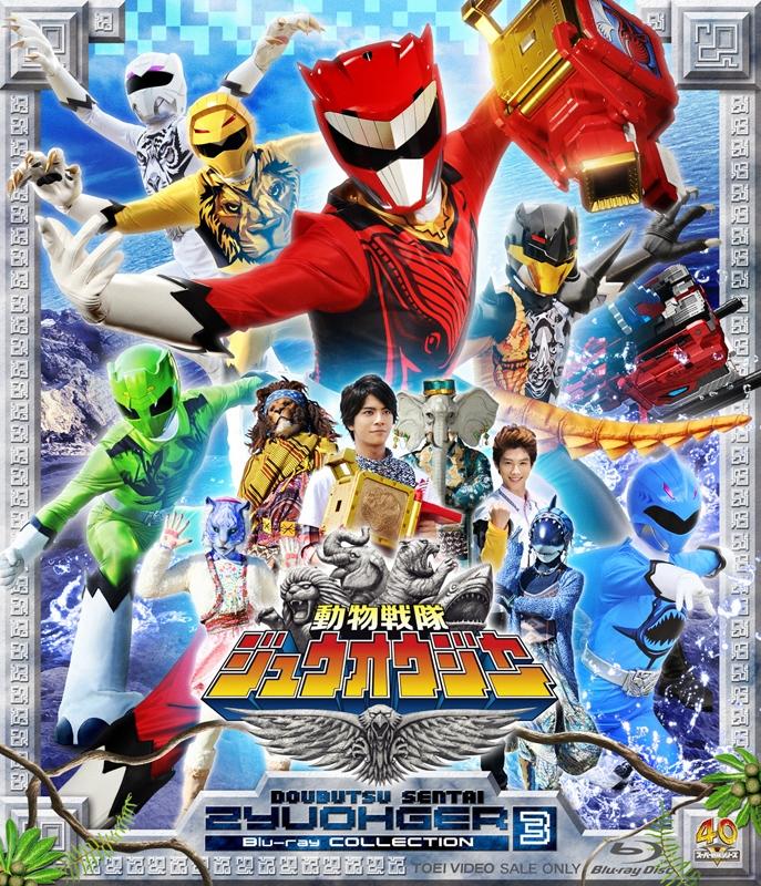 900【Blu-ray】※送料無料※TV スーパー戦隊シリーズ 動物戦隊ジュウオウジャー Blu-ray COLLECTION 3