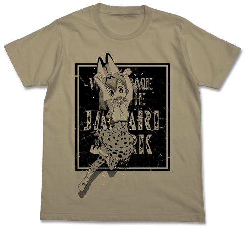 けものフレンズ サーバルジャンプ Tシャツ SAND KHAKI XL